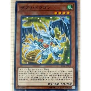 [Thẻ Yugioh] Debris Dragon