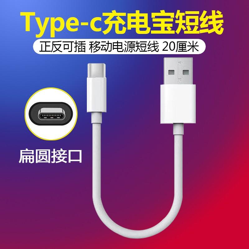 Dây Cáp Sạc Nhanh 25cm Cổng Micro Usb Type C Cho Huawei