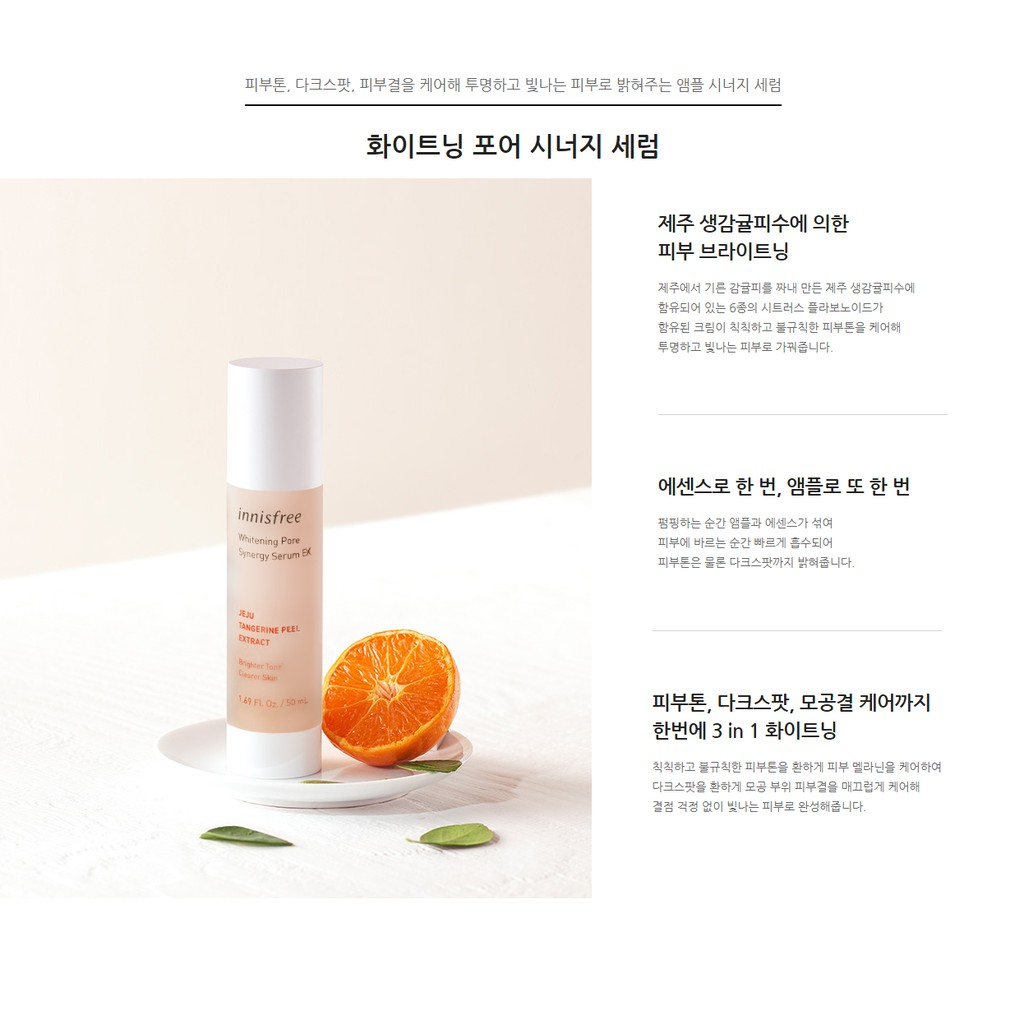 innisfree whitening pore synergy serum ex 2019