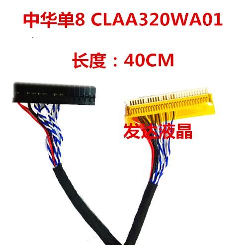 Cáp LVDS CLAA320WA01 cho màn hình tivi 32 inch dài 40cm