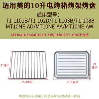 Khay nướng lò vi sóng 10l / 32L / 35l 38L111111