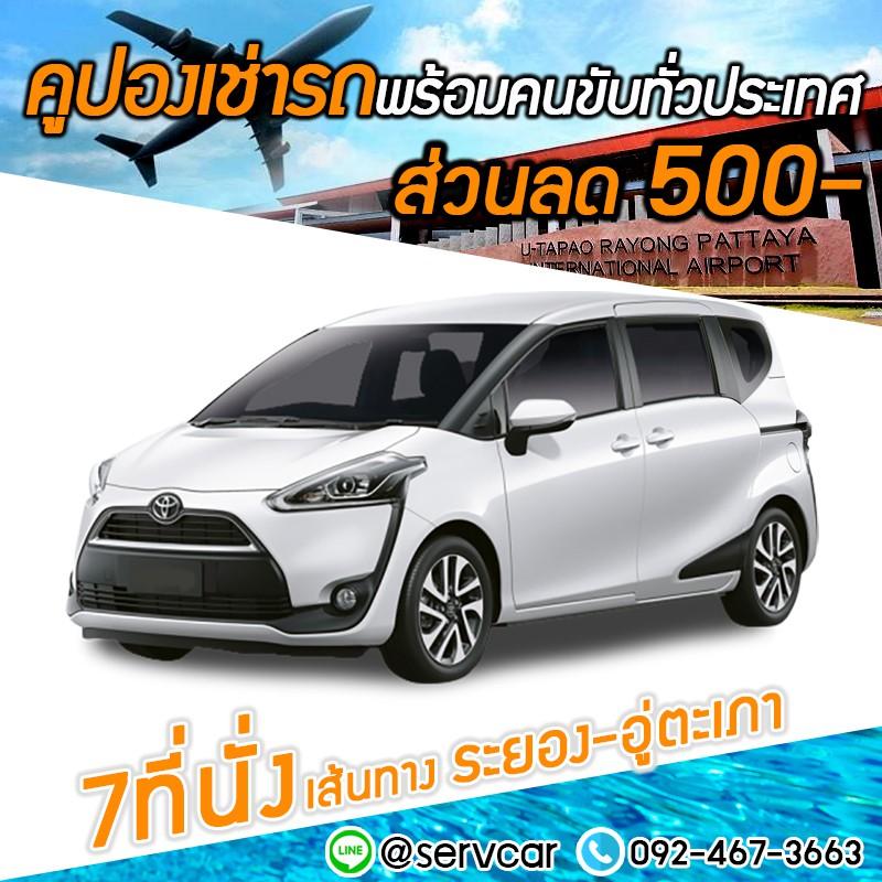 คูปองเช่ารถพร้อมคนขับ (7ที่นั่ง) ส่วนลด 500 บาท เส้นทาง ระยอง-อู่ตะเภา บริการในราคาที่ถูกต้อง ไม่มีคิดค่าบริการเพิ่มเติม