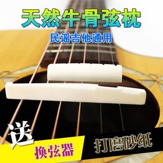 Gối Đệm Dây Đàn Guitar 40/41 Inch