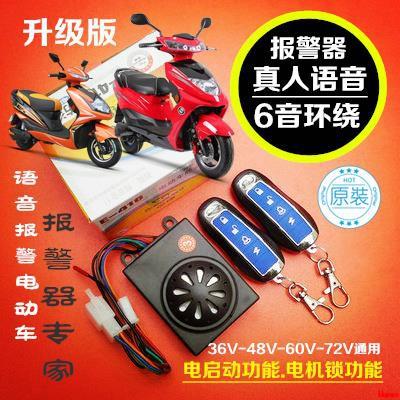 ปลุกไฟฟ้า 36 v 48v 60v 72 v เสียงกันขโมยรถยนต์ไฟฟ้า
