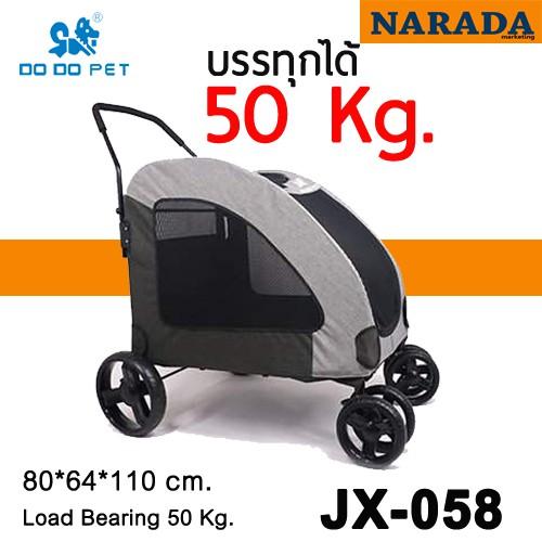 DODOPET รถเข็นสัตว์เลี้ยง จัมโบ้ รุ่น JX058