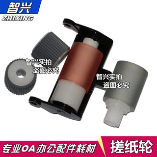 【Spot】Applicable Minolta BH223 283 363 423 feeder pickup roller 7823 7828 paper feed roller Aurora AD289 369 429S docume