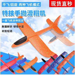 Toys Hand throwing plane EPP foam glider Color bubble whirl plane Airplane model