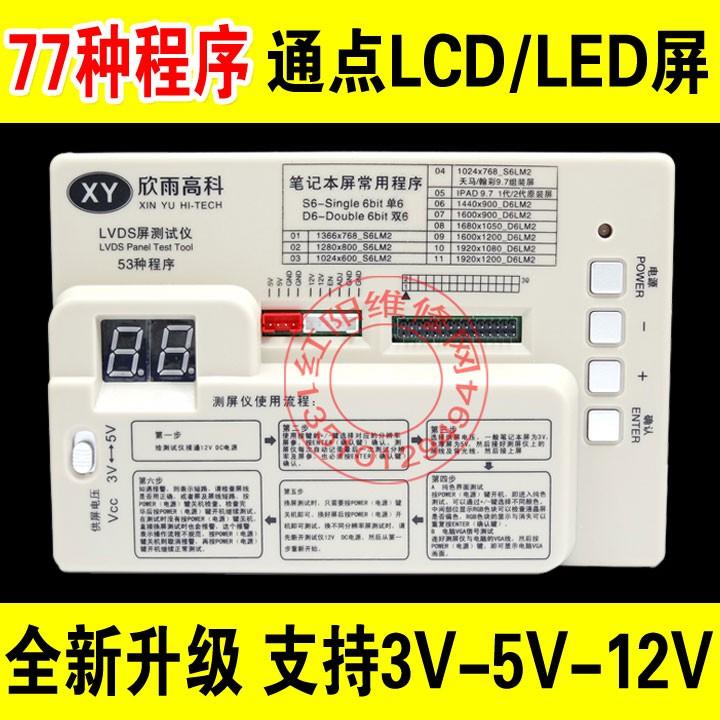 Bộ test Panel Laptop LCD đa năng Xin Yu (Màu xám)