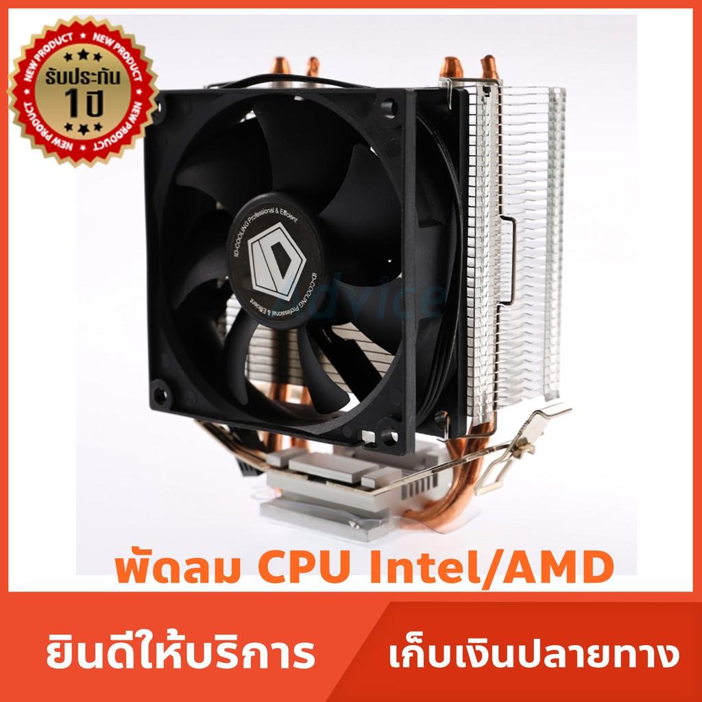 พัดลม CPU COOLER ID-COOLING SE-802