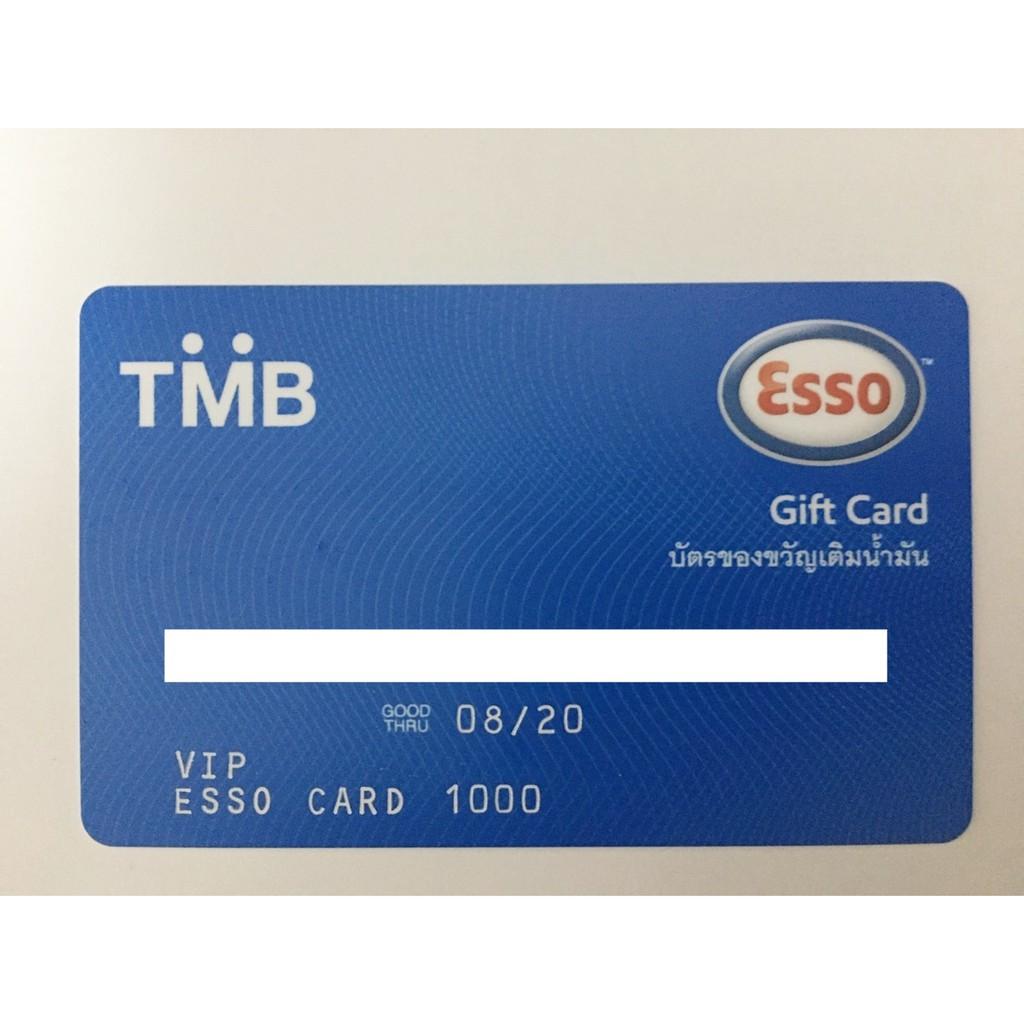 บัตรน้ำมัน ESSO มูลค่า 1000 บาท ลด 2 % จ่ายผ่าน Airpay เท่านั้น