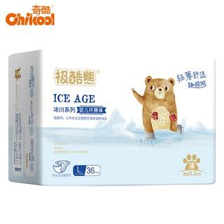 Gói Tã Chikool Ice Age (S44 M40 L36 XL34 XXL32) thumbnail