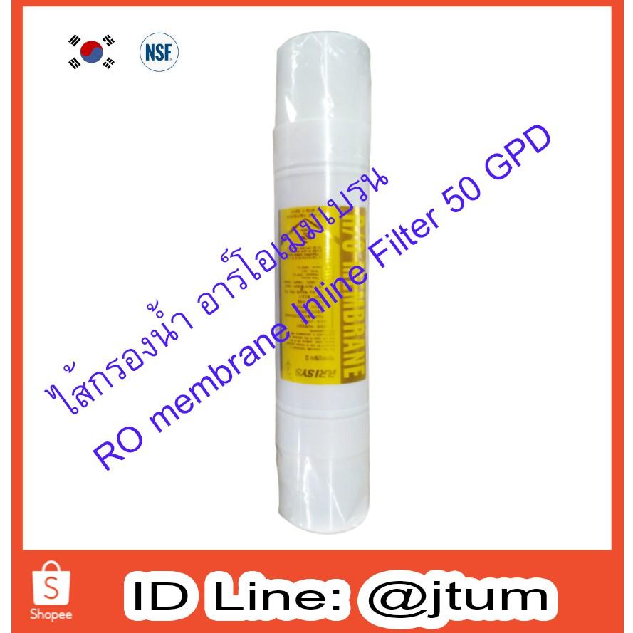 อาร์โอเมมเบรน RO membrane Inline Filter 50 GPD