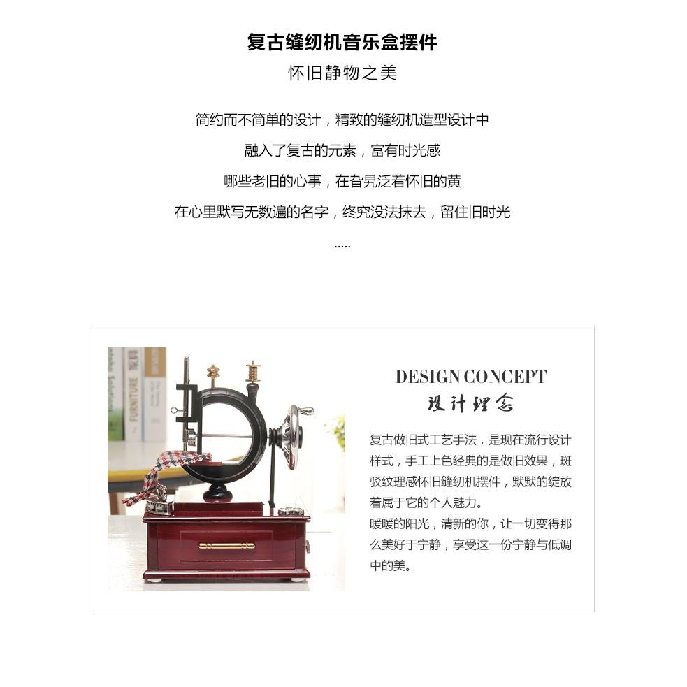 hộp nhạc hình máy may cổ điển