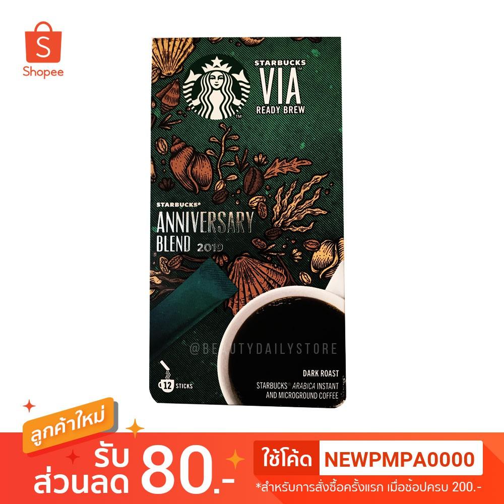 BB 18/05/2020 Starbucks VIA ANNIVERSARY BLEND 2019