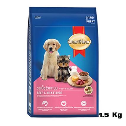 Smartheart Puppy Beef & Milk อาหารลูกสุนัข รสเนื้อวัวและนม (ขนาด 1.5kg)