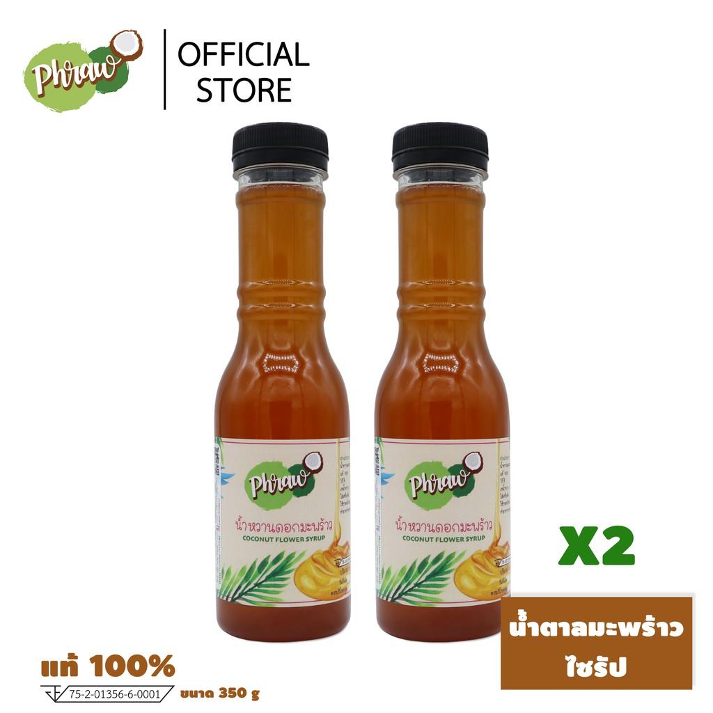 Phraw น้ำตาลมะพร้าวไซรัป หรือน้ำหวานดอกมะพร้าวแท้ 100% COCONUT FLOWER SYRUP 350 g จำนวน 2 ขวด