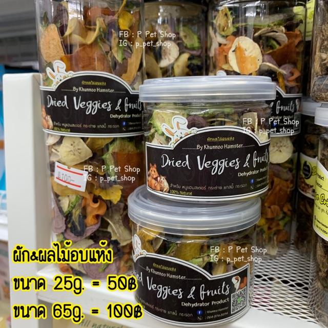 ผักผลไม้อบแห้ง By .. Khunnoo Hamster