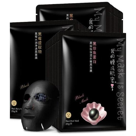 COMBO 10 Miếng Mặt Nạ Ngọc Trai Đen Bioaqua Black Pearl Cao Cấp - Siêu Phẩm Cấp Nước Dưỡng Ẩm Sáng D