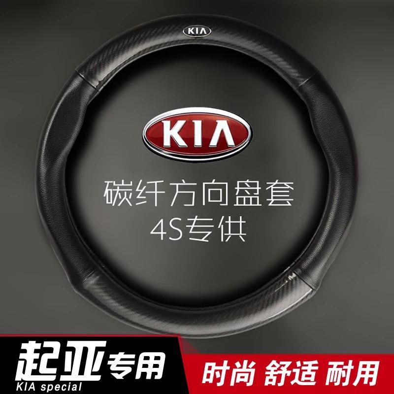 Bọc vô lăng Carbon 4S cao cấp logo KIA