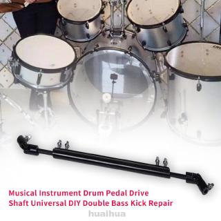 Stage Performance Metal Musical Instrument Replacement Double Bass Kick Universal Drum Pedal Drive Shaft