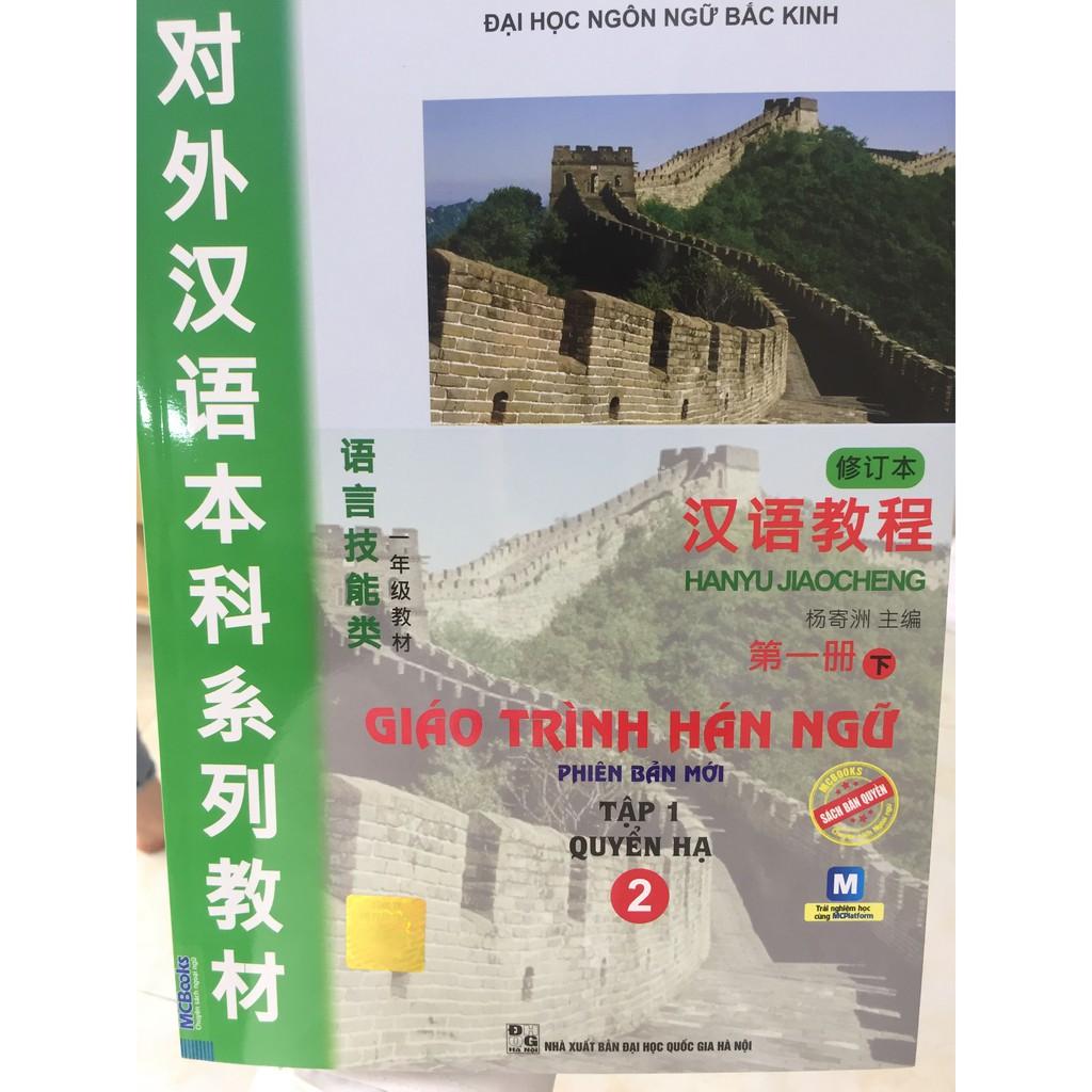 Giáo Trình Hán Ngữ Tập 1: Quyển Hạ (Phiên Bản Mới) - Kèm CD Hoặc Dùng App