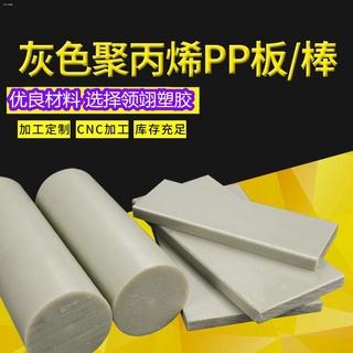 ☇❉✣Customized engineering waterproof PPR board Beige gray PPH plastic wear-resistant hard rubber sheet size processing w