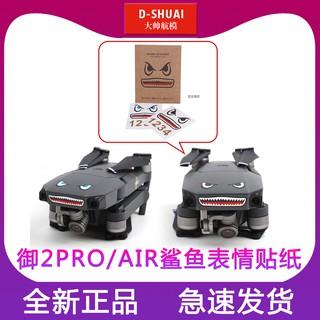 [Mã FSS09JAN hoàn 20% XU đơn từ 0đ]Sticker Dán Dji Roy 2 Pro Mavic/air/mini Elf4 Prov2. 0.3