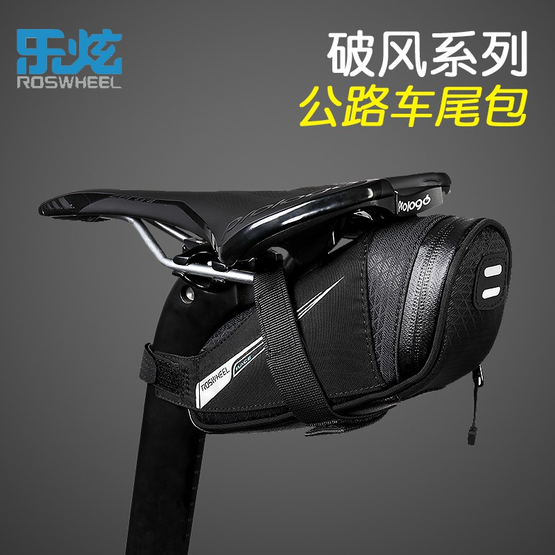 Le Hyun riding equipment broken wind road tail bag saddle bag short-distance lightweight bicycle bag riding bag