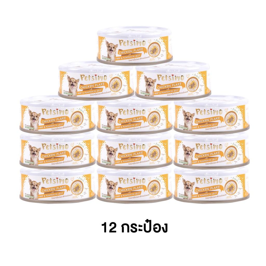 12 กระป๋อง - Petsimo เพ็ทซิโม่ อาหารสุนัขแบบเปียก สูตร ไก่หน้าเนื้อวัวและฟักทองในเยลลี่ (แบบกระป๋อง)(85g)