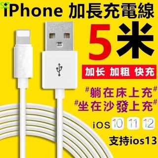 Dây Cáp Sạc Dài 5m Chất Lượng Cao Cho Iphone Xs Max Xr
