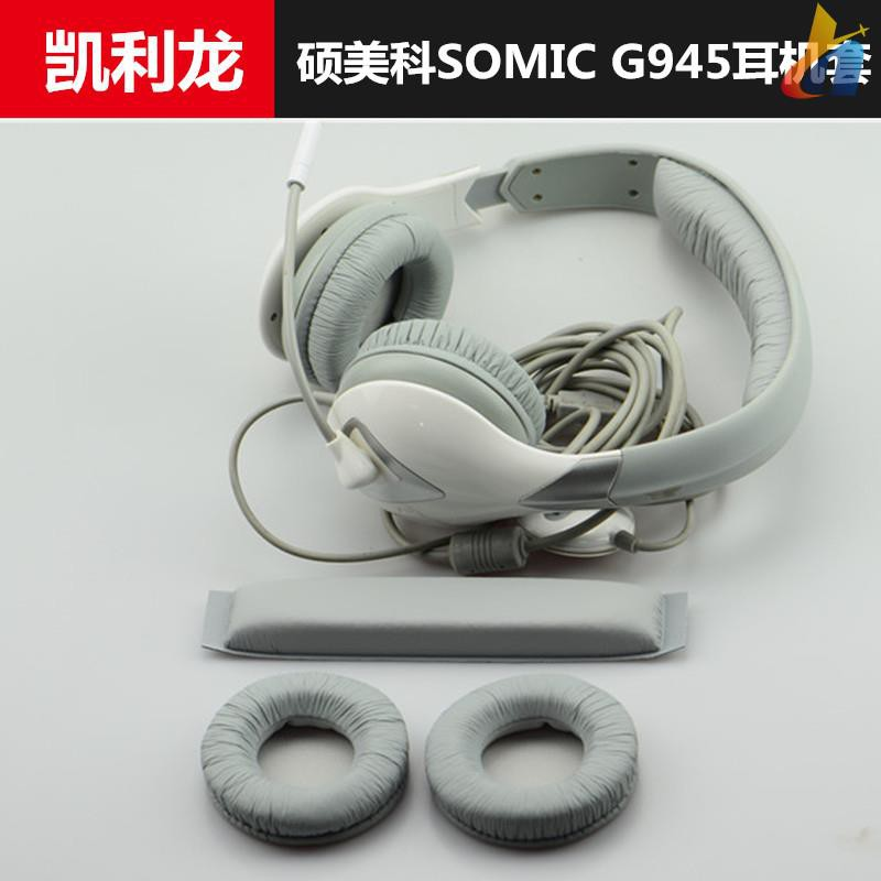 Kelly Long Somic SOMIC G945 earphone set round ear cover head beam leather sponge cover earphone cover