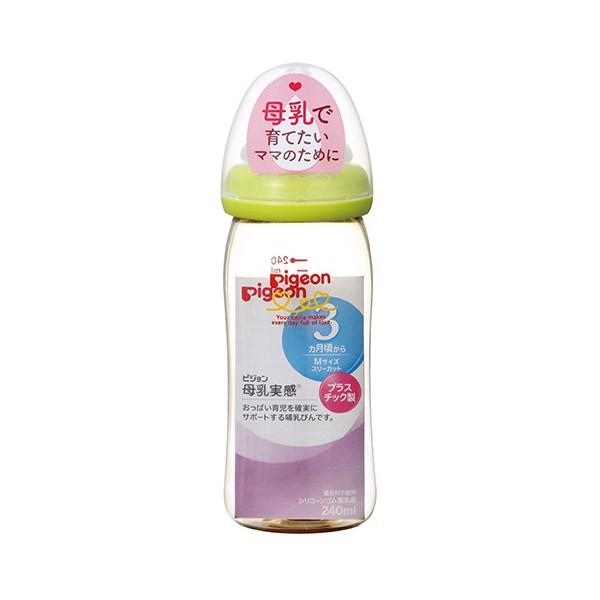 Bình sữa Pigeon PPSU 3575 (240ml) (xanh lá) nội địa Nhật - 2507593 , 967802027 , 322_967802027 , 360000 , Binh-sua-Pigeon-PPSU-3575-240ml-xanh-la-noi-dia-Nhat-322_967802027 , shopee.vn , Bình sữa Pigeon PPSU 3575 (240ml) (xanh lá) nội địa Nhật