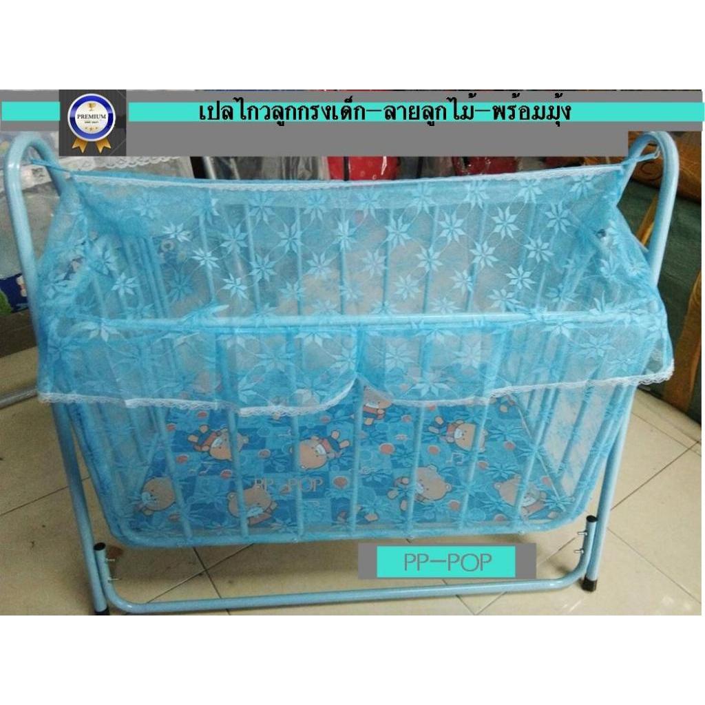 Baby Products เปลไกวลูกกรงเด็ก-ลายลูกไม้ล๊อคการไกวได้ พร้อมมุ้งคลุมเปลรอบทิศทาง มีแผ่นยางรองขากันลื่นไถลaby Products เปล