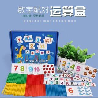 Đồ chơi gỗ Bộ toán học que đếm đa năng cho bé