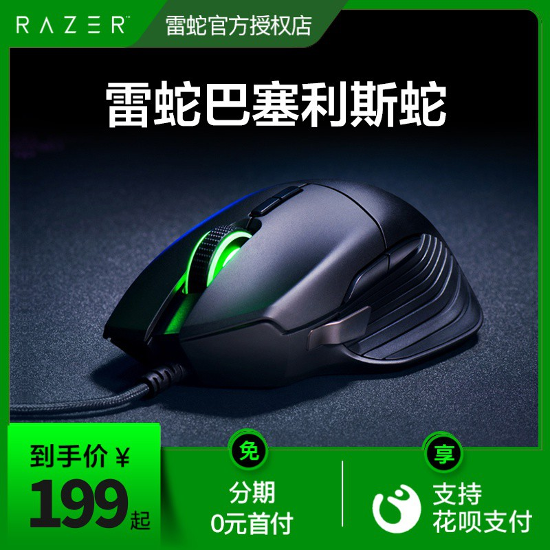 ✶❃Razer Thunder Snake Basselis Powder Crystal Jedi Survival Electric Racing Computer Wired Machine Eat Chicken Game Mou
