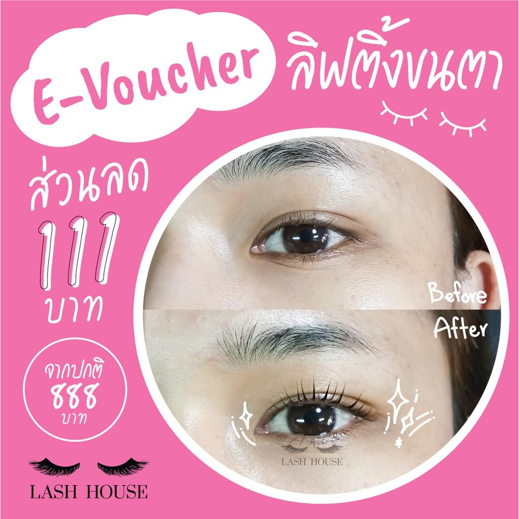 E-Voucher ส่วนลดบริการลิฟติ้งขนตา ที่ร้าน Lash House ลิฟติ้งขนตานครปฐม