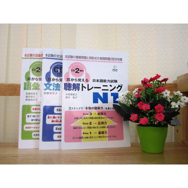 Bộ sách Mimi kara oboeru N1 (Trọn bộ 3 cuốn) (Kèm CD luyện nghe0
