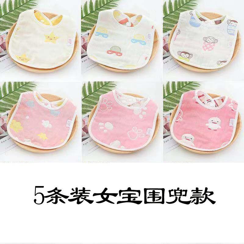 ○Yếm Ăn Vải Cotton Sáu Lớp Dành Cho Bé