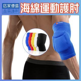 Đệm bọc bảo vệ khuỷu tay chuyên dụng cho người chơi thể thao