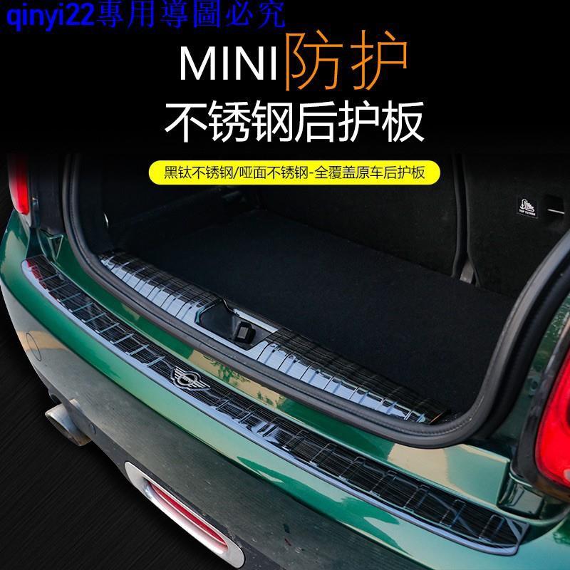 bmw mini ดัดแปลงเหยียบหลัง trunk ประตูบาร์ f 56 คูเปอร์บาร์หลังสแตนเลส