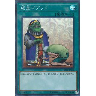 Upstart Goblin (RC02-JP043) (Super Rare)