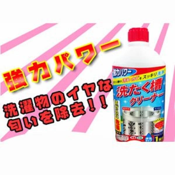 (FREE SHIP) Chai tẩy lồng máy giặt 400ml Nhật Bản <3