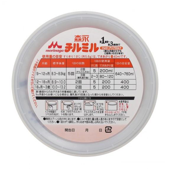 Sữa lon MORINAGA Nhật 820g