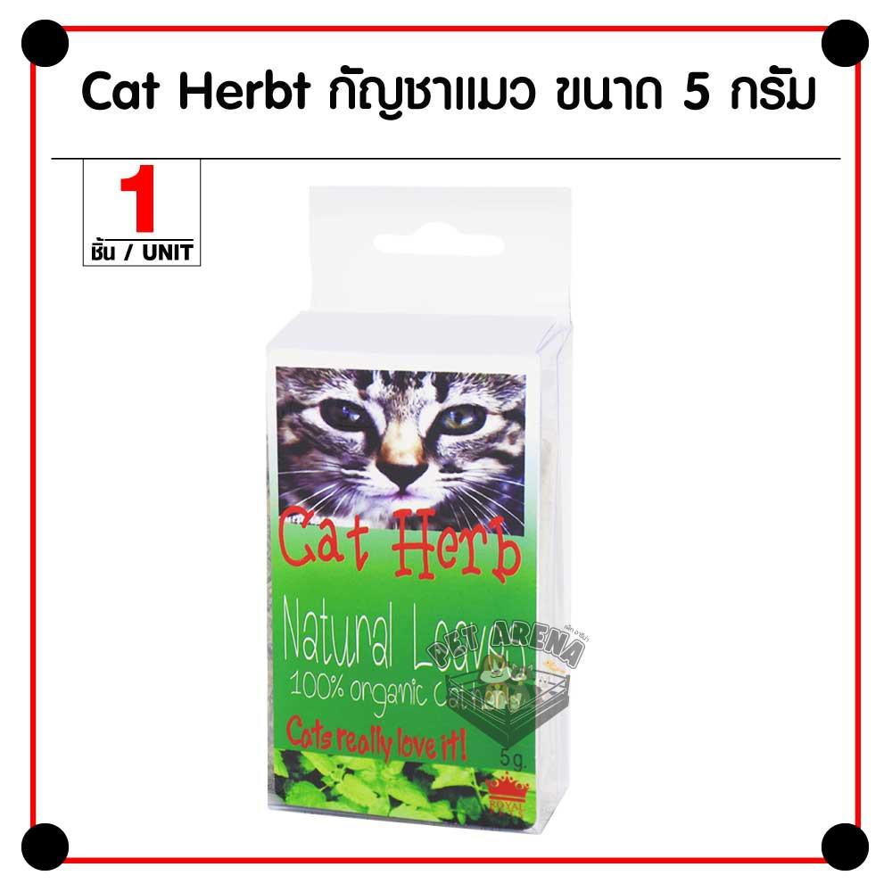 Royal Pets Catnip หญ้าแมว ตำแยแมว กัญชาแมว ใช้โรยบนของเล่นหรืออาหาร 5 กรัม