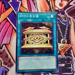 Thẻ bài Yugioh chính hãng | Gold Sarcophagus | SD32 common