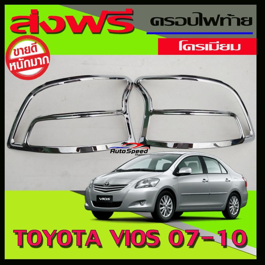 อะไหล่รถยนต์ ครอบไฟท้ายโครเมียม Toyota Vios 2007 2008 2009 2010ะไหล่รถยนต์ ครอบไฟท้ายโครเมียม Toyota Vios 2007 2008 2009