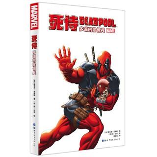 Mô Hình Nhân Vật Deadpool Ngộ Nghĩnh