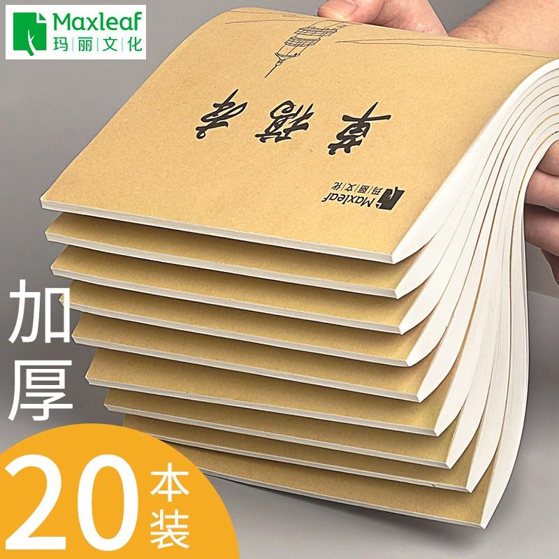 himg 720 ป้องกันดวงตามารีของ 16 - กระดาษจดหมายฟรีที่ว่างเปล่า