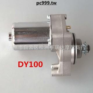 Động Cơ Máy Bay Dy100/100/12/jd100/jh70/động Cơ