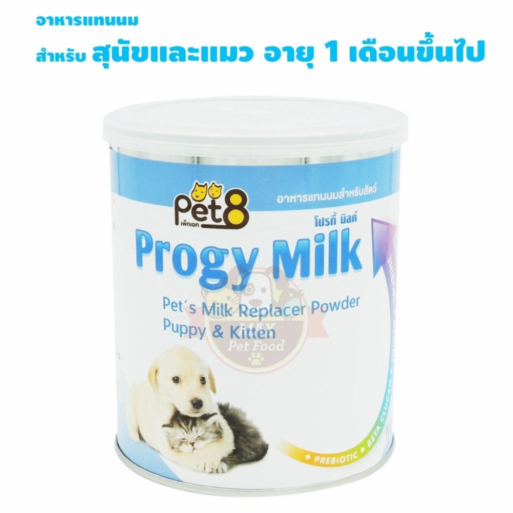 Pet8 Progy Milk อาหารแทนนมสำหรับสุนัขและแมว 250G. 1 กระป๋องet8 Progy Milk อาหารแทนนมสำหรับสุนัขและแมว 250G. 1 กระป๋อง